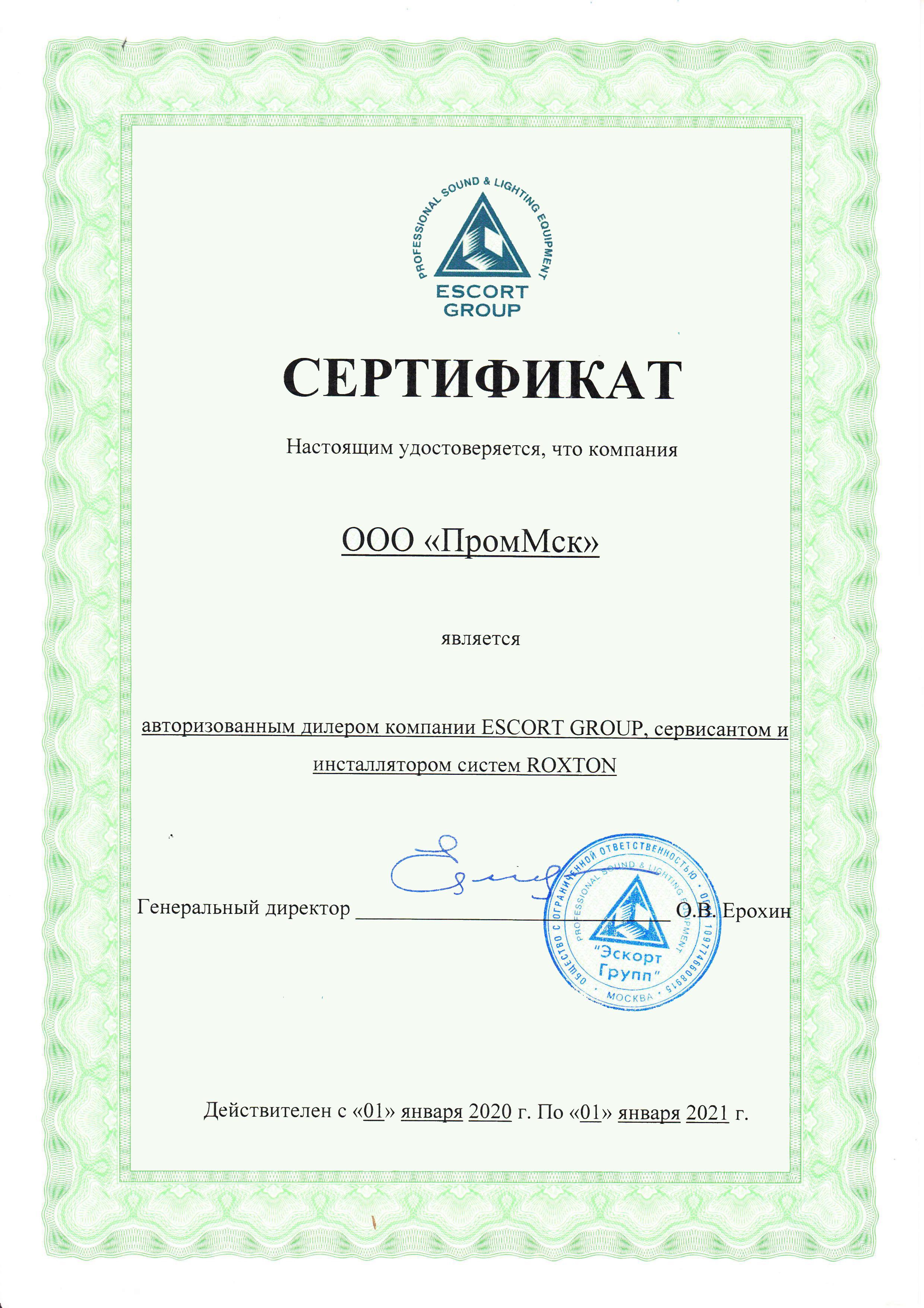 Сертификат Официального дилера Roxton